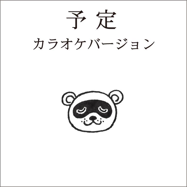yotei_karaoke
