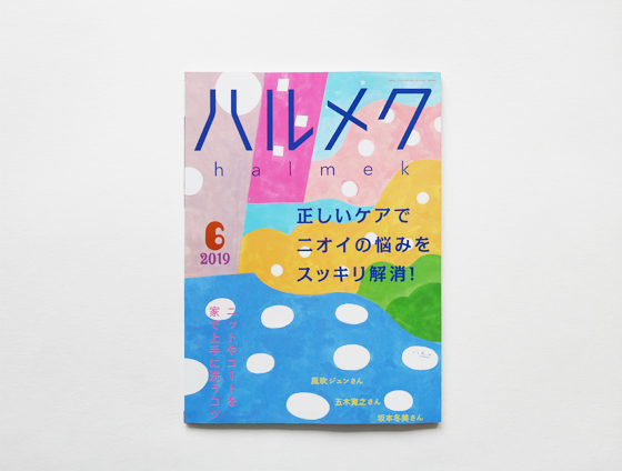 0506_harumeku_06