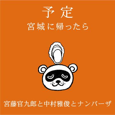 yoteii_miyagi