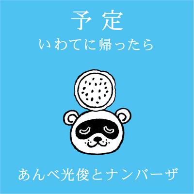 yoteii_iwate