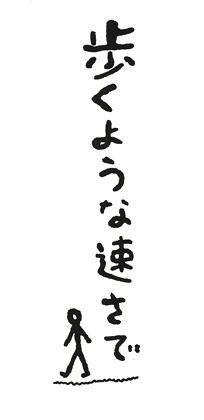 arukuyouna_logo