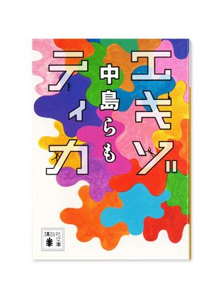book_ekizochika