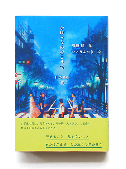 book_kagerou01