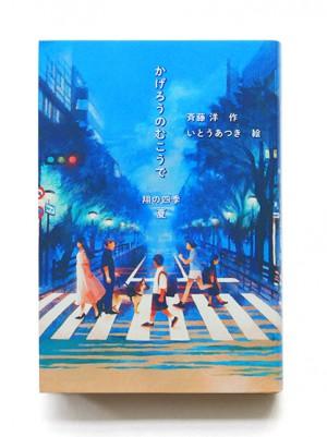 book_kagerou02