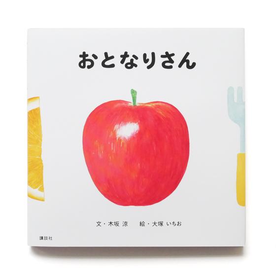 book_otonari