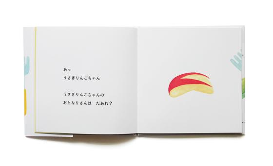 book_otonari_01