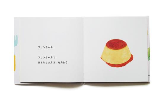 book_otonari_02