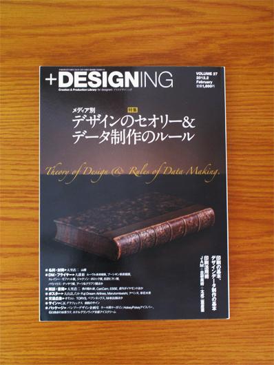 +designing_12_01