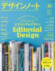 design note51