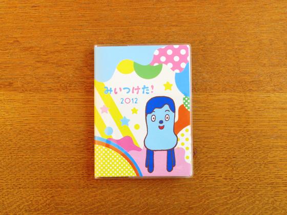 diary01