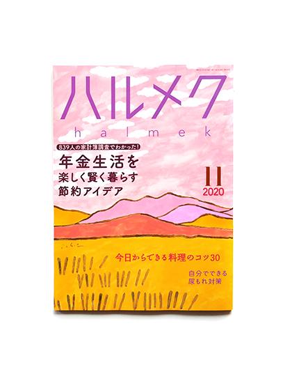 harumeku11.2020