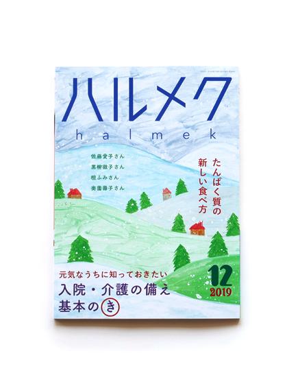 harumeku12