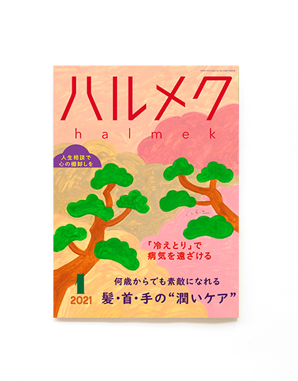 harumeku2021.01