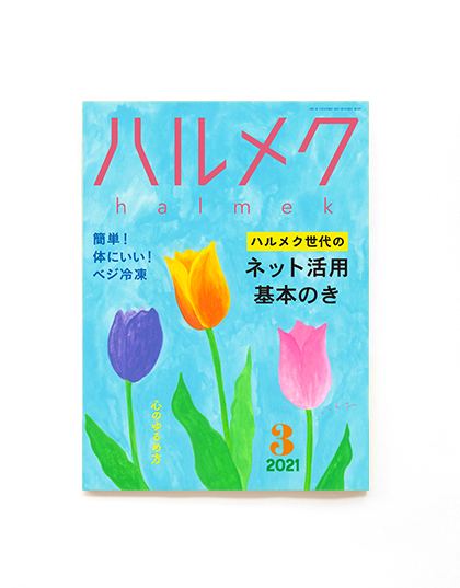 harumeku2021.03
