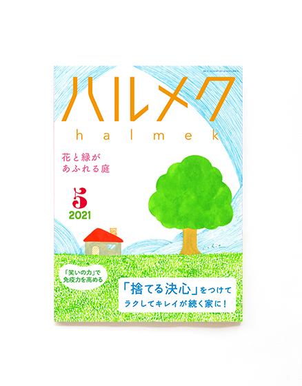harumeku2021.05