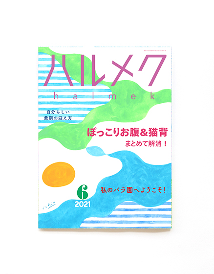 harumeku2021.06