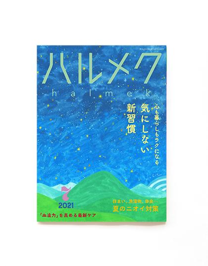 harumeku2021.07