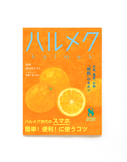 harumeku2021.08