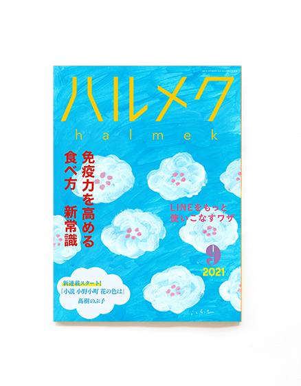 harumeku2021.09