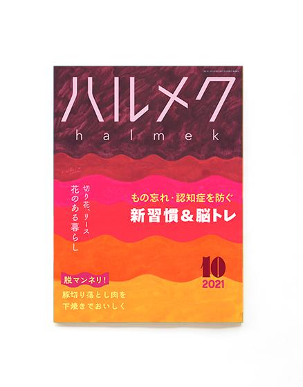 harumeku2021.10