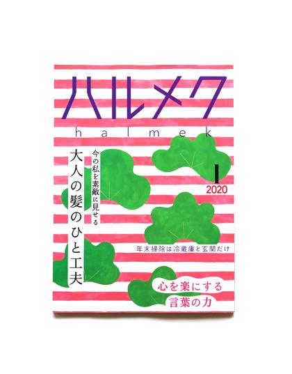 harumeku_01