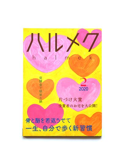 harumeku_02