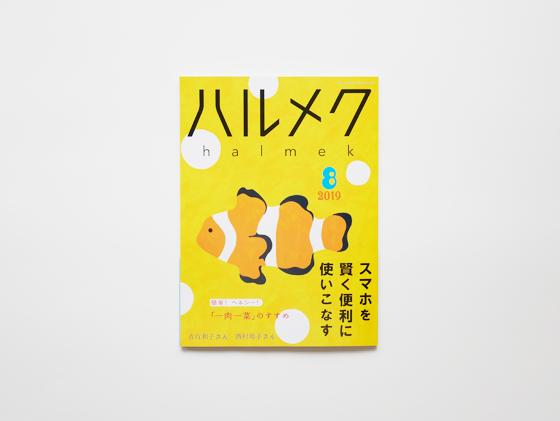 harumeku_08