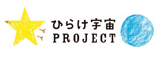 hirake_utyu_project
