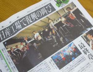 live_fukushima_parper