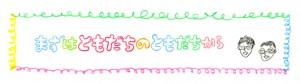 logo_tomotomo