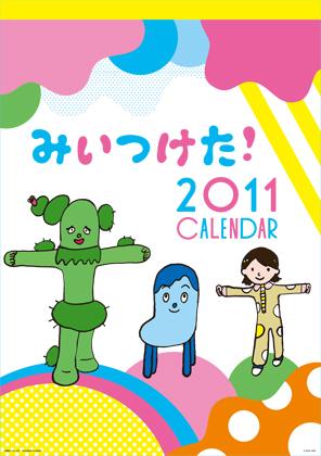 mit_calendar