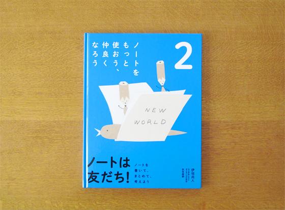 note_book2_01
