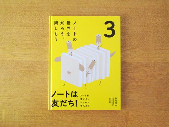 note_book3_01
