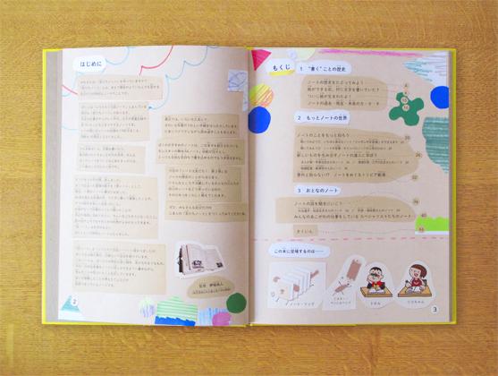 note_book3_02