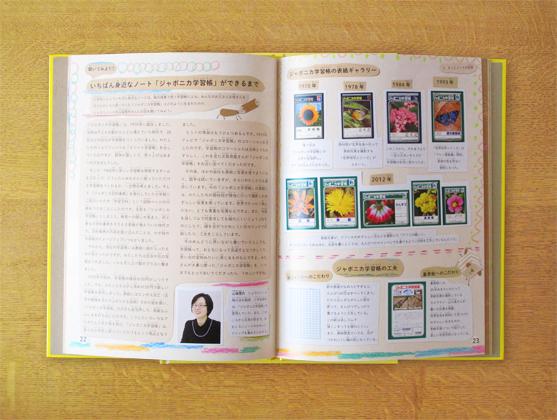 note_book3_03