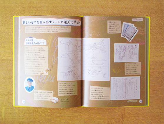 note_book3_04