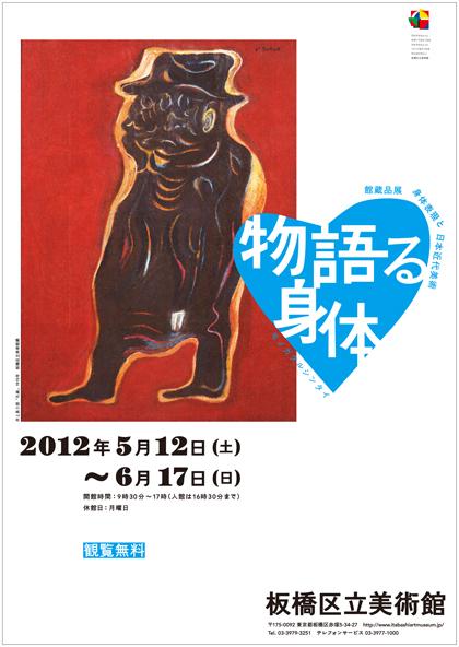 poster_shintai