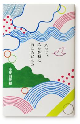 shimoda_book