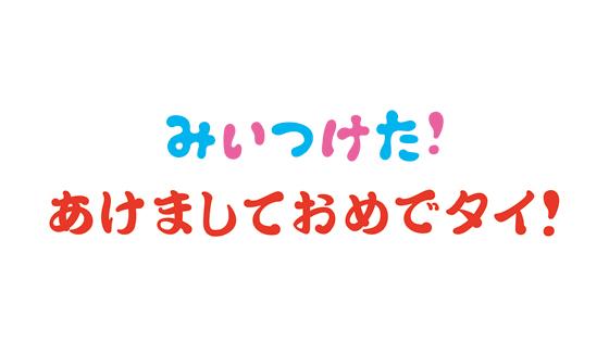 syogatsu_title