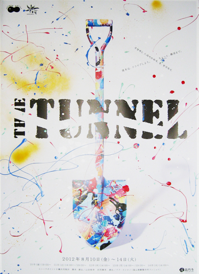 the tunnel02
