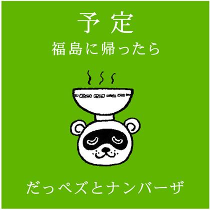 yotei_fukushima