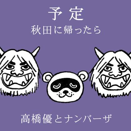 yoteii_akita