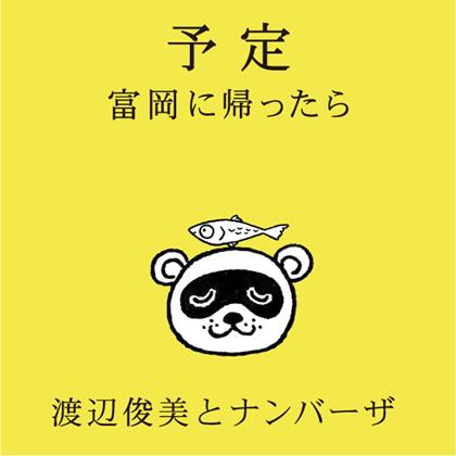 yoteii_tomioka